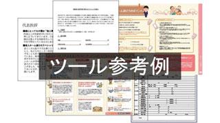 ツール・帳票類の準備 イメージ