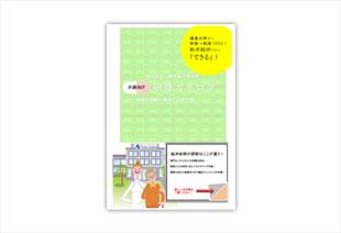 介護向け 研修カタログ