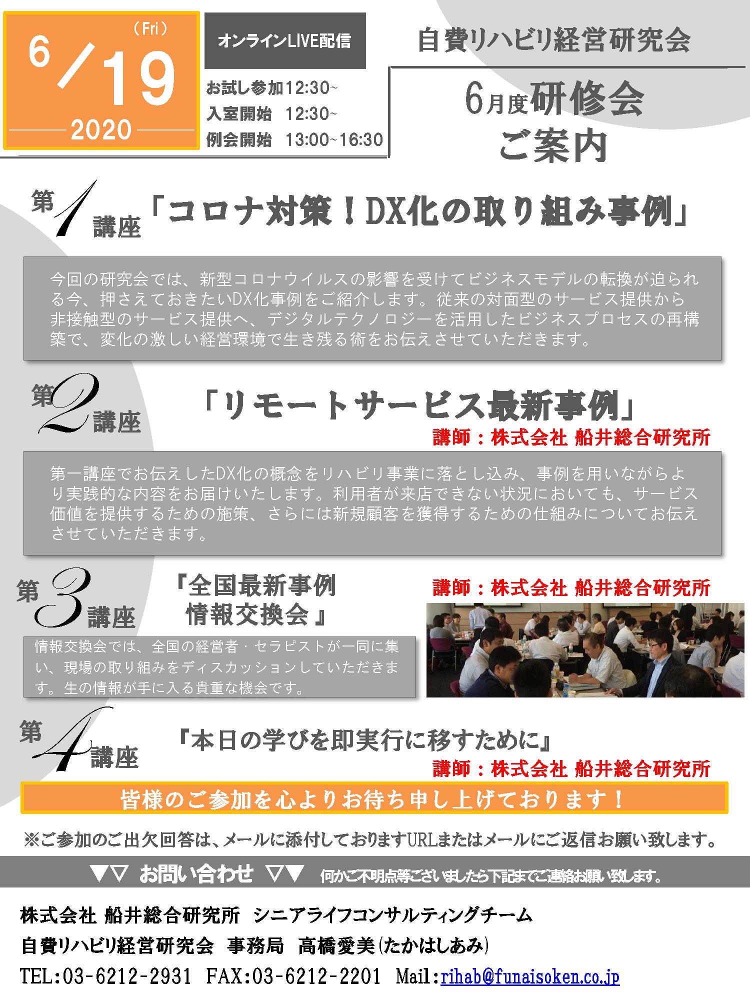 自費リハビリ経営研究会