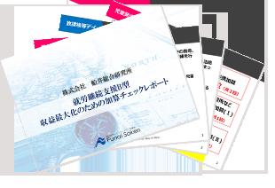 就労継続支援B型収益最大化のための加算チェックレポート