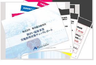 就労継続支援A型収益最大化のための加算チェックレポート