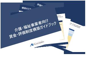 介護・福祉事業者向け 賃金・評価制度構築ガイドブック