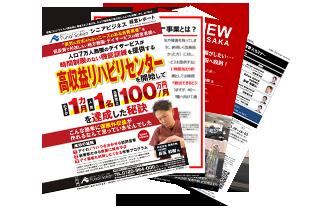 【デイサービス向け】自費リハビリ新規参入レポート